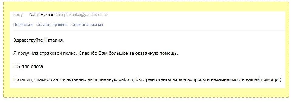 Отзыв Анастасии для сайта Пражанка.ру