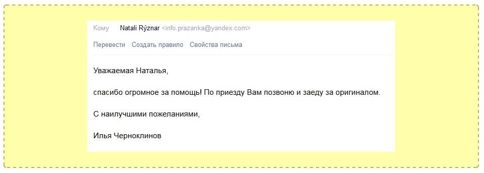 Отзыв Ильи Черноклинова для сайта Пражанка.ру