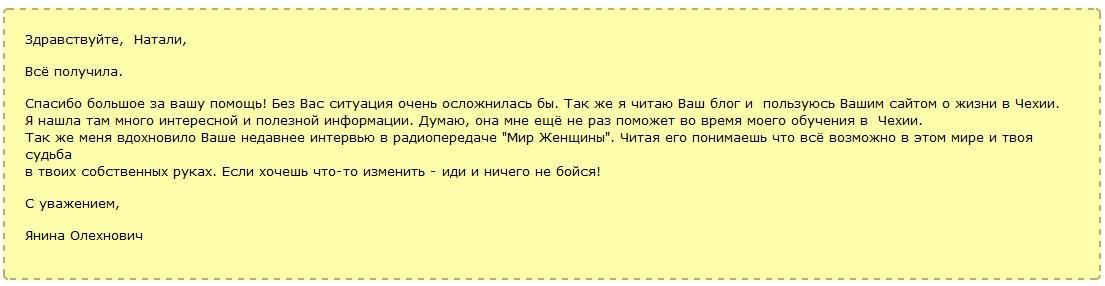 Отзыв Янины для сайта Пражанка.ру 2