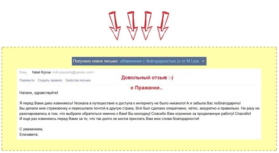 prazanka.ru-otzyiv-strahovanie